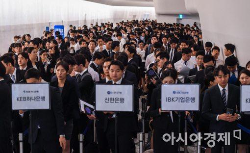 [포토]구직자들로 '인산인해' 금융업계 채용박람회  뉴스  뉴스 ...